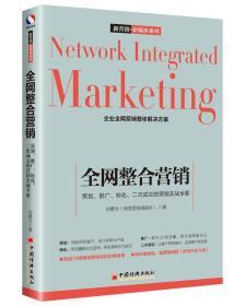 正版全网整合营销:策划、推广、转化、二次成交的营销实战全案