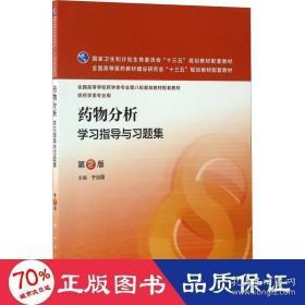 正版药物分析学习指导与习题集(第2版 本科药学配教)