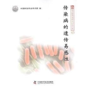正版新观点新学说学术沙龙文集43:传染病的遗传易感性