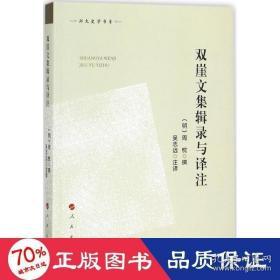 正版双崖文集辑录与译注(郑大史学书系)