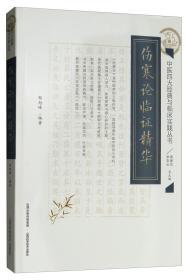 正版伤寒论临证精华/中医四大经典与临床实践丛书