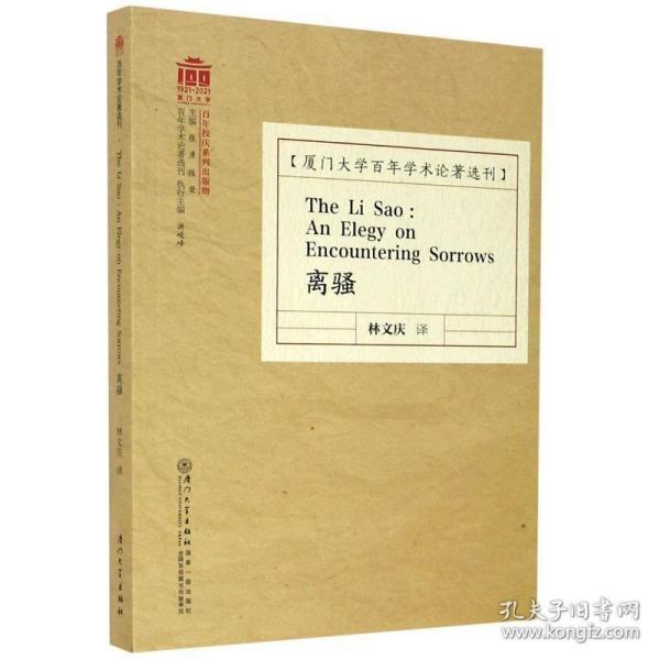 The Li Sao : An Elegy on Encountering Sorrows 离骚 /百年学术论著选刊