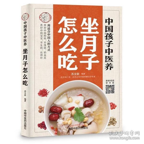 正版中国孩子中医养:坐月子怎么吃(全彩)用适合中国人的方式让