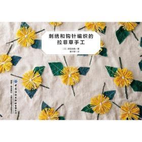 刺绣和钩针编织的拉菲草手工