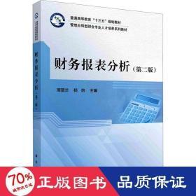 正版财务报表分析(第二版)