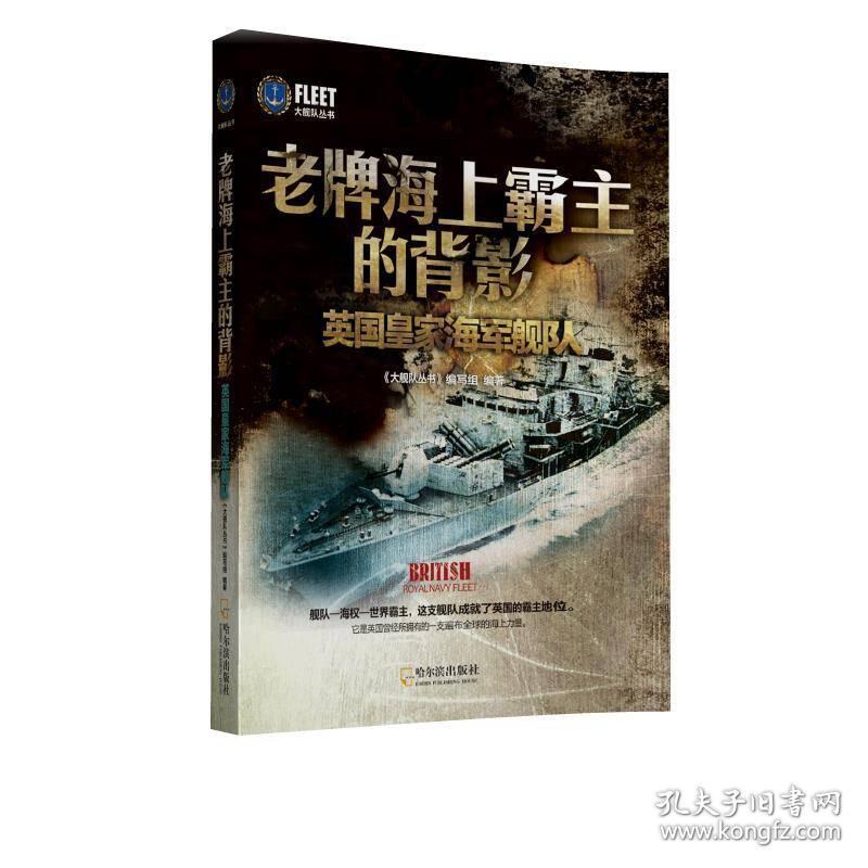 正版老牌海上霸主的背影:英国皇家海军舰队/大舰队丛书