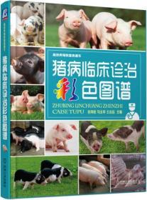 正版高效养殖致富直通车:猪病临床诊治彩色图谱