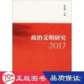 正版政治文明研究(2017)