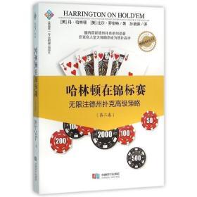 正版哈林顿在锦标赛:无限注德州扑克高级策略(第二卷)