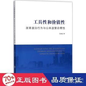 正版工具性和价值性:浙商政治行为与公共政策合理性