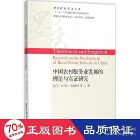 正版中国农村服务业发展的理论与实证研究
