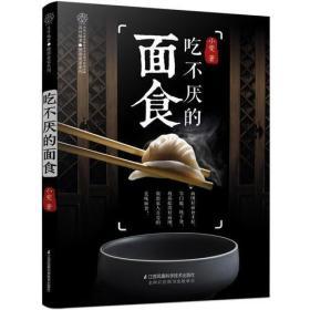 正版吃不厌的面食(汉竹)