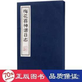 正版梅花喜神谱日志(广陵书社出版)