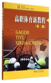 正版高职体育新教程(第二版)