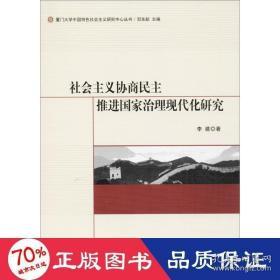 正版社会主义协商民主推进国家治理现代化研究