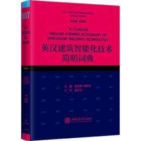 英汉建筑智能化技术简明词典
