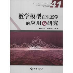正版数学模型在生态学的应用及研究 41