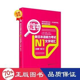 红宝书.新日本语能力考试N1文字词汇