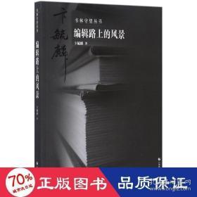 正版书林守望丛书:编辑路上的风景