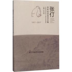 正版张仃百年诞辰纪念文集