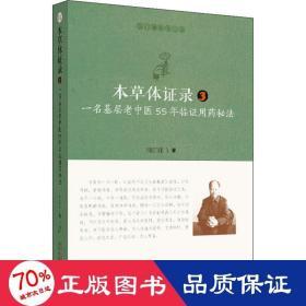 正版本草体证录:一名基层老中医55年临证用药秘法.3
