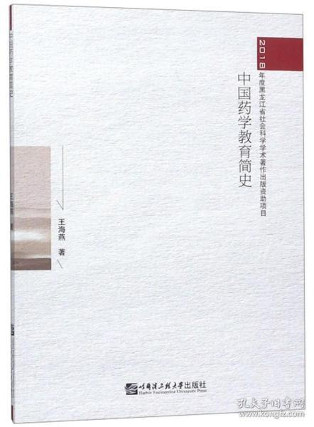 正版中国药学教育简史