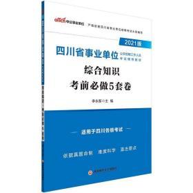 中公教育2021四川省事业单位公开招聘工作人员考试:综合知识考前必做5套卷