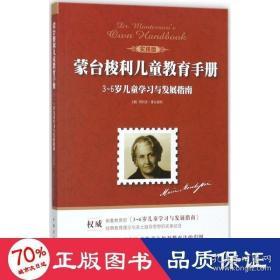 正版蒙台梭利儿童教育手册 素质教育 (意)玛利亚·蒙台梭利 著;刘