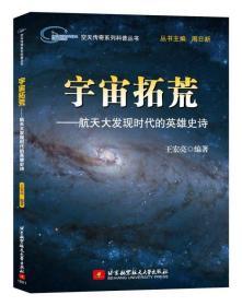 正版宇宙拓荒:航天大发现时代的英雄史诗