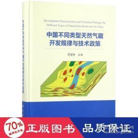 正版中国不同类型天然气藏开发规律与技术政策