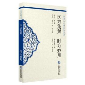 正版医方集解时方妙用(中医入门读物小丛书)