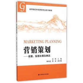 正版营销策划