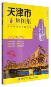 正版分省系列地图集:天津市地图集