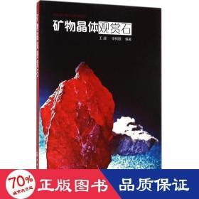 正版矿物晶体观赏石