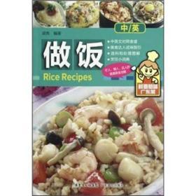 正版鲜香惹味广东菜:做饭