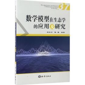 正版数学模型在生态学的应用及研究(37)