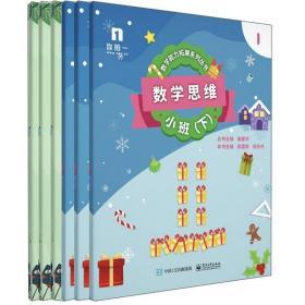 正版数学思维:小班(下套装共6册)