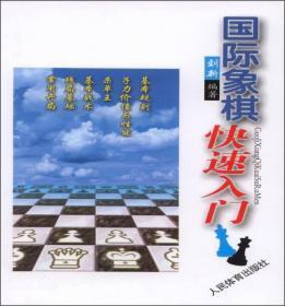 正版国际象棋快速入门