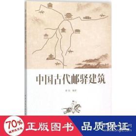 正版中国古代邮驿建筑