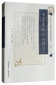 正版中医四大经典与临床实践丛书:金匮要略临证精华