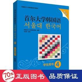 正版首尔大学韩国语(4)(学生用书)(新版)