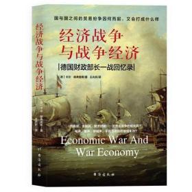 正版经济战争与战争经济(国与国之间的贸易纷争因何而起,又会打