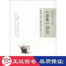 正版古代雅趣文化丛书:《茶董》译注