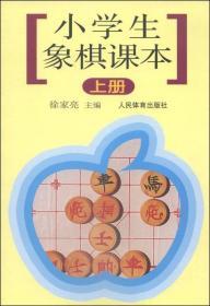 正版小学生象棋课本(上册)
