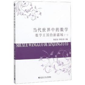 正版数学王国的新疆域(1)当代世界中的数学