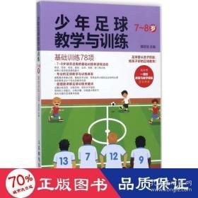 正版少年足球教学与训练 7-8岁 基础训练78项