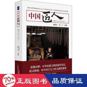 正版中国匠人:河洛手艺人图文录(一)