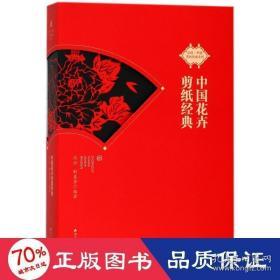 正版中国花卉剪纸经典