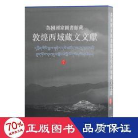 正版英国国家图书馆藏敦煌西域藏文文献7