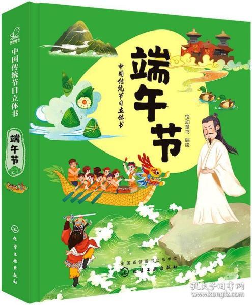 正版中国传统节日立体书.端午节